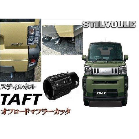 オフロード マフラーカッター ステルホル STILVOLLE ダイハツ タフト 2020- 適合 アルミ削り出し SUV マフラー カッター