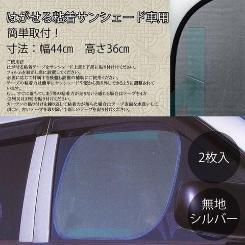 はがせる粘着サンシェード車用 取り外し可能粘着テープ貼付 プライバシー保護 直射日光紫外線対策 遮光生地 コンパクト (44x36cm, シルバー)