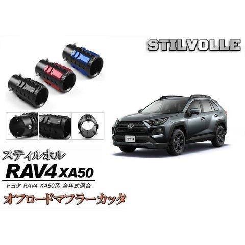 オフロード マフラーカッター ステルホル STILVOLLE トヨタ RAV4 ラヴフォー ラヴ4 XAA50 XAH50 XAP50 型 2018 - 適合 アルミ削り出し SUV 左右2個セット