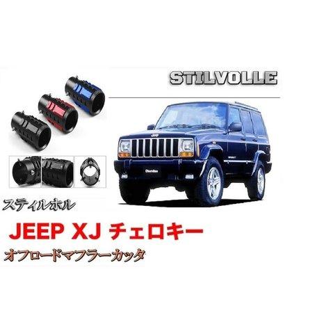 オフロード マフラーカッター ステルホル STILVOLLE ジープ チェロキー XJ 1983-2001 適合 アルミ削り出し SUV マフラー カッター