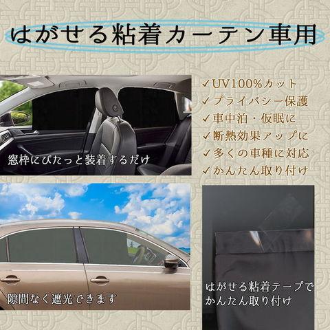 はがせる粘着カーテン車用 取り外し可能粘着テープ貼付 プライバシー保護 直射日光紫外線対策 遮光生地 (黒, 65x45cm)