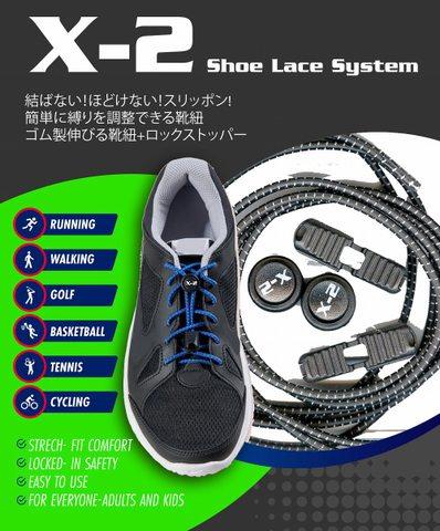 X-2シューレースシステム 結ばない!ほどけない!スリッポン!簡単に縛りを調整できる靴紐 ゴム製伸びる靴紐+ロックストッパー (カラー:ブラック)在庫品