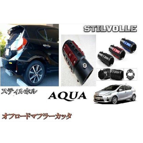 オフロード マフラーカッター ステルホル STILVOLLE トヨタ アクア 2011-2021 NHP10NHP10H型 適合 アルミ削り出し SUV マフラ カッタ
