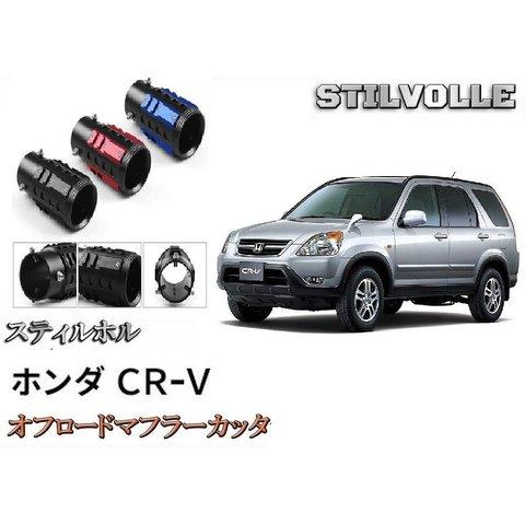 オフロード マフラーカッター ステルホル STILVOLLE ホンダ CR-V CRV RD457型 2001-2006 適合 アルミ削り出し SUV マフラー カッター