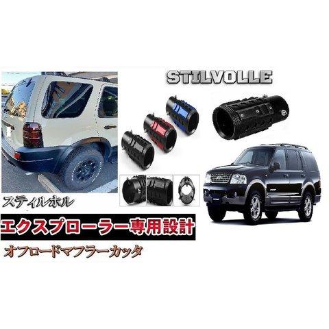 オフロード マフラーカッター ステルホル STILVOLLE フォード エクスプローラー 3代目 2000-2005 U152型 適合 アルミ削り出し SUV マフラ カッタ