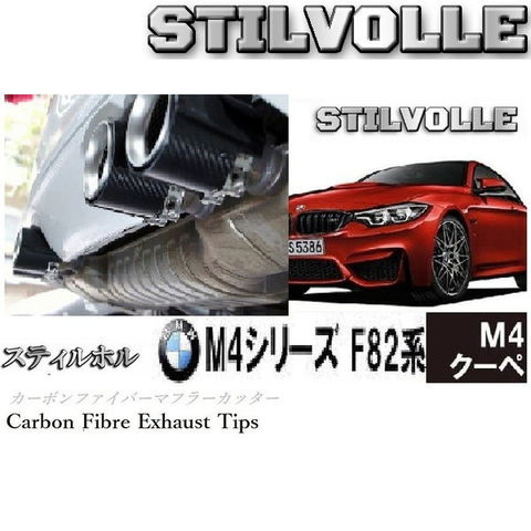 カーボンファイバー マフラーカッター ステルホル STILVOLLE BMW M4 2014-2020 F82 / F83 適合 3Kツイル織り UV保護クリアコート 左右4個セット