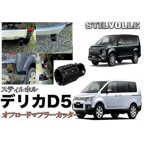 オフロード マフラーカッター ステルホル STILVOLLE 三菱 デリカ D:5 CV5W 07-21年式 適合 アルミ削り出し SUV マフラー カッター