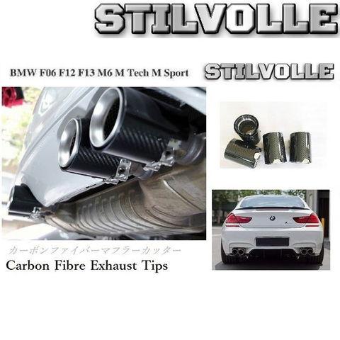 カーボンファイバー マフラーカッター ステルホル STILVOLLE BMW M6 2012- F12 F13 F06 適合 3Kツイル織り UV保護クリアコート 左右4個セット