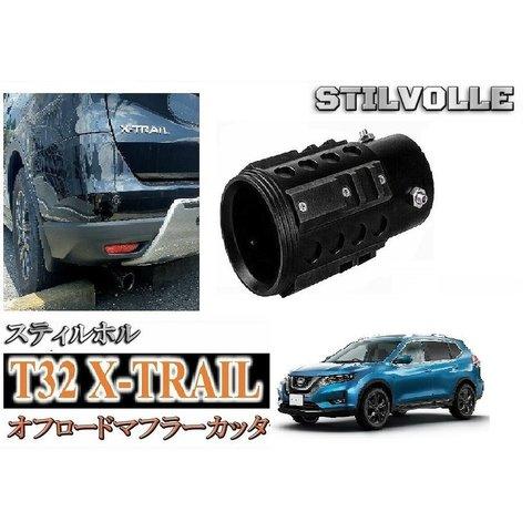 オフロード マフラーカッター ステルホル STILVOLLE 日産 エクストレイル 3代目 T32型 2013年- 適合 アルミ削り出し SUV マフラ カッタ