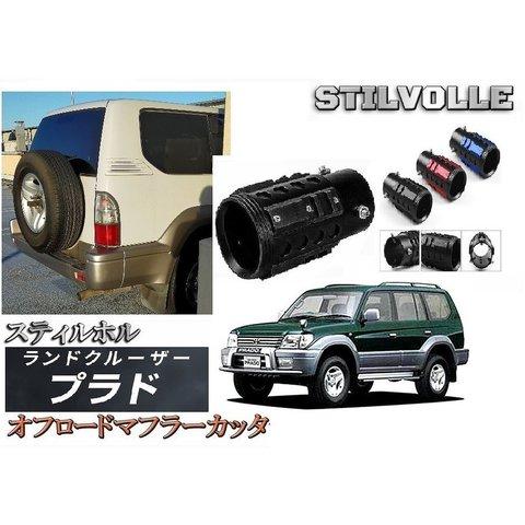 オフロード マフラーカッター ステルホル STILVOLLE ランドクルーザープラド 2代目 J90/95W型 1996 -2002 適合 アルミ削り出し SUV マフラ カッタ