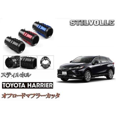 オフロード マフラーカッター ステルホル STILVOLLE トヨタ ハリアー2020 - MXUA8 AXUH8 適合 アルミ削り出し SUV 左右2個セット