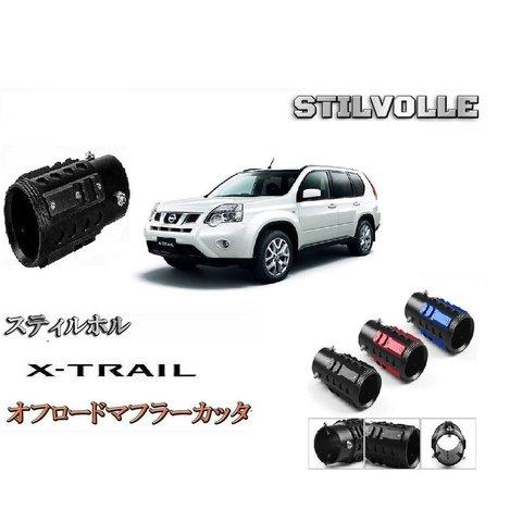 オフロード マフラーカッター ステルホル STILVOLLE 日産 エクストレイル T30型 2000年-2007 T31型 2007年-2015年 適合 アルミ削り出し SUV マフラ カッタ