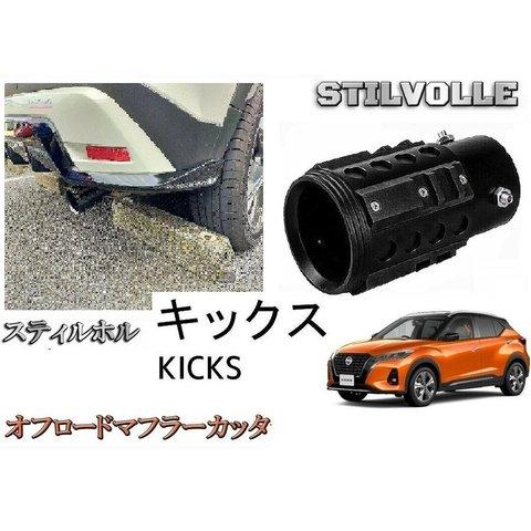 オフロード マフラーカッター ステルホル STILVOLLE 日産キックス P15型 2020年 - 適合 アルミ削り出し SUV マフラ カッタ