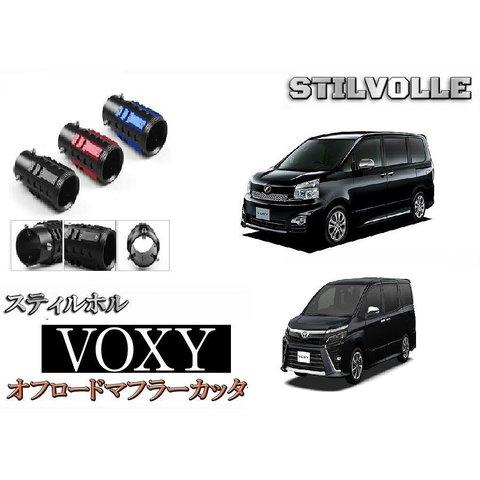 オフロード マフラーカッター ステルホル STILVOLLE トヨタ ヴォクシー 2001-2021- 適合 アルミ削り出し SUV マフラー カッター