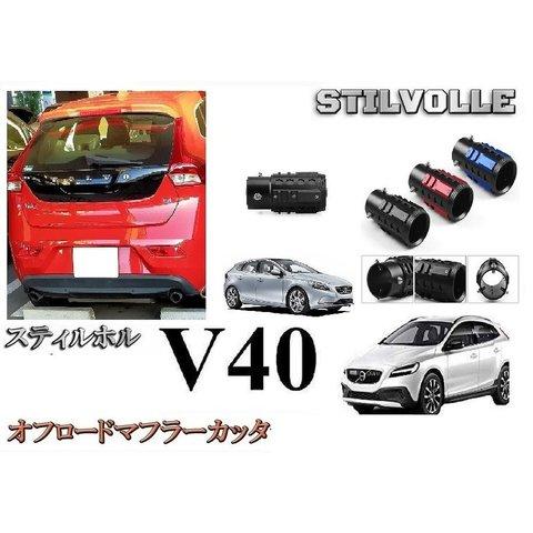 オフロード マフラーカッター ステルホル STILVOLLE ボルボ V40 2012-2019 適合 アルミ削り出し SUV マフラ カッタ 左右2個セット