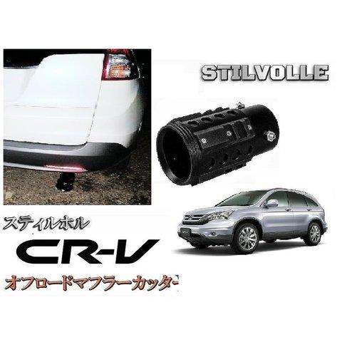 オフロード マフラーカッター ステルホル STILVOLLE ホンダ CR-V CRV RE3/4型 2006-2011年式 適合 アルミ削り出し SUV マフラー カッター