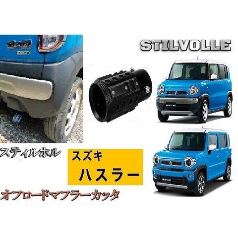オフロード マフラーカッター ステルホル STILVOLLE スズキ ハスラー 2014- 2020- 適合 アルミ削り出し SUV マフラー カッター