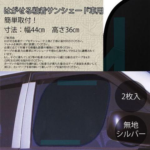 はがせる粘着サンシェード車用 取り外し可能粘着テープ貼付 プライバシー保護 直射日光紫外線対策 遮光生地 コンパクト (44x36cm, ブラック)