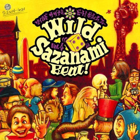 Wild Sazanami Beat! vol.4