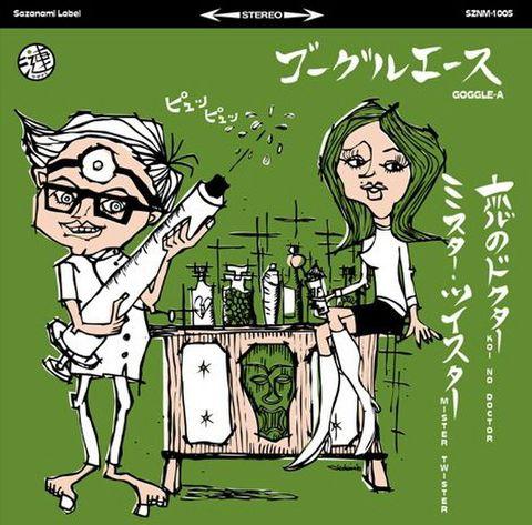 恋のドクター/ミスター・ツイスター