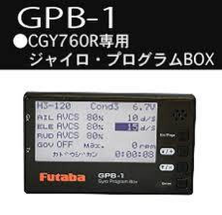 CGY760 プログラムBOX