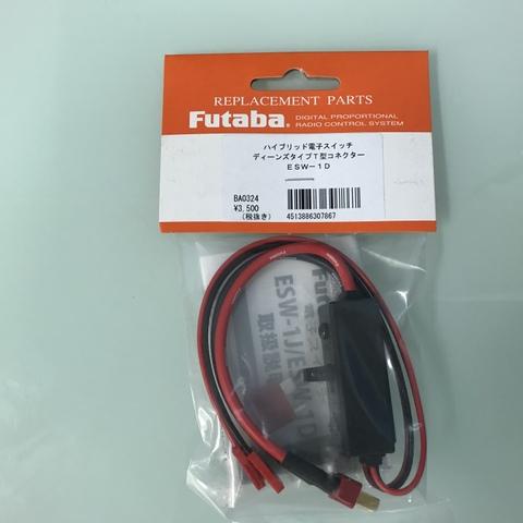 FUTABA ハイブリット電子スイッチ ディ-ンズタイプTコネクタ- ESW-1D