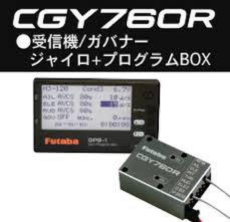 CGY760R 受信機/ガバナ-内臓/ジャイロ/+プログラムBOX
