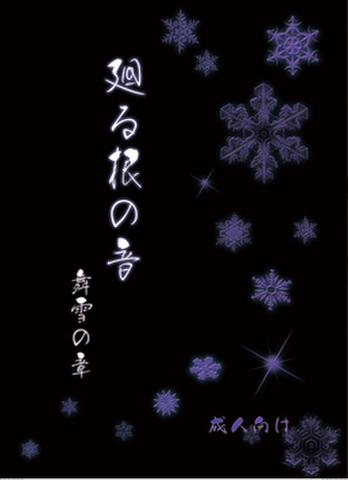 廻る根の音 -舞雪の章ー