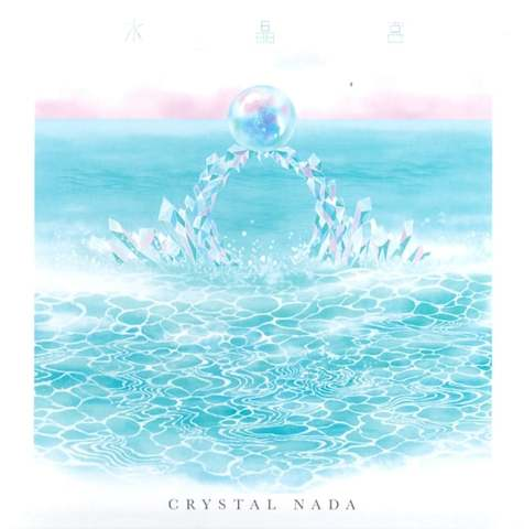 CRYSTAL NADA - 水晶宮 - Crystal Palace[CD]送料無料