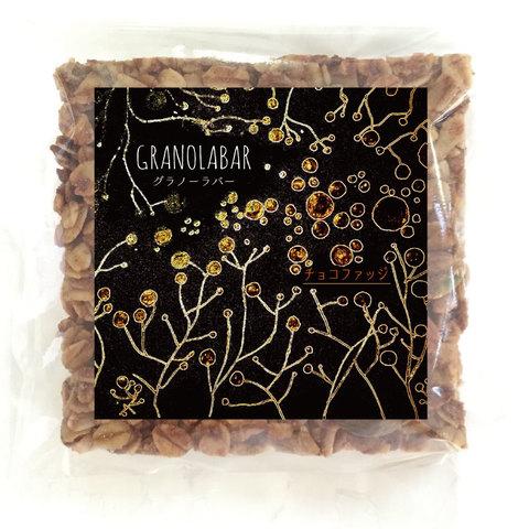 グラノーラバー チョコファッジ 4枚セット