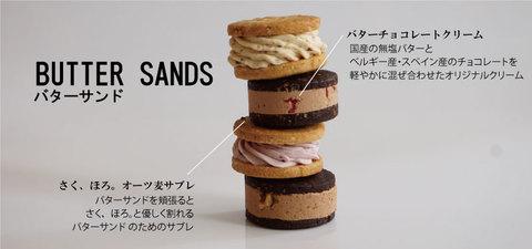 バターサンド16個セット【送料無料】【冷凍お届け・常温商品混載不可】