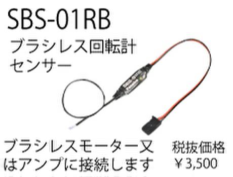 FUTABA SBS-01RB