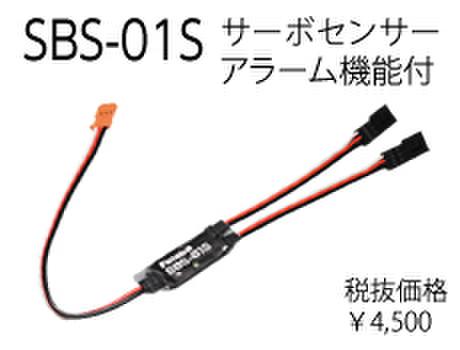 FUTABA SBS-01S
