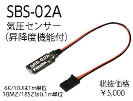 FUTABA SBS-02A