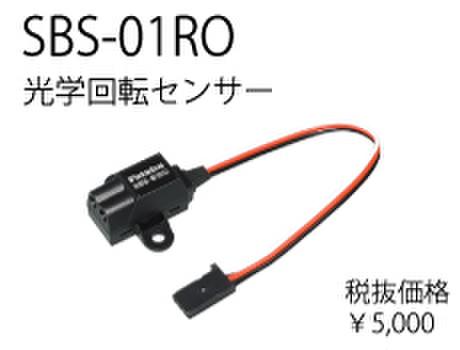FUTABA SBS-01RO