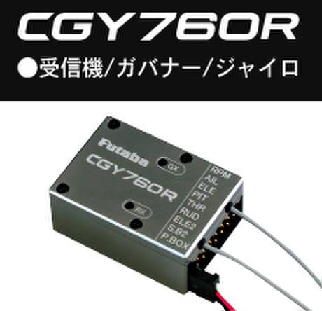 FUTABA CGY760R単品