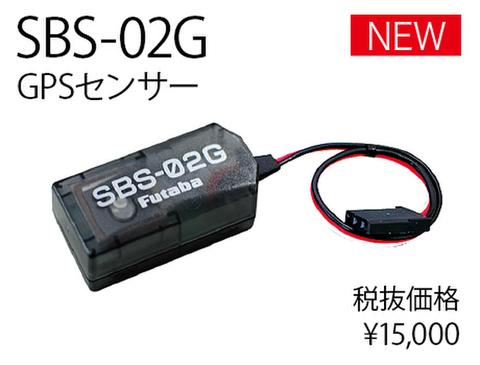 FUTABA SBS-02G