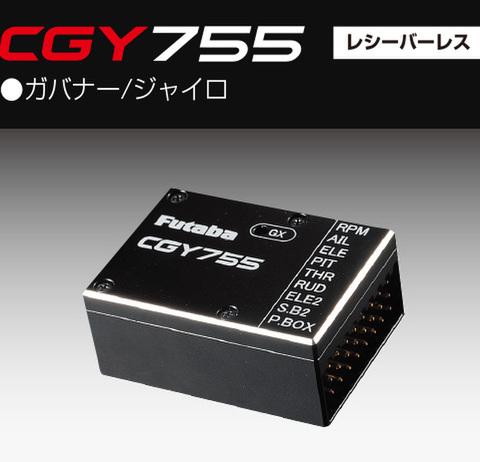 FUTABA CGY755単品/レシーバーレスジャイロ