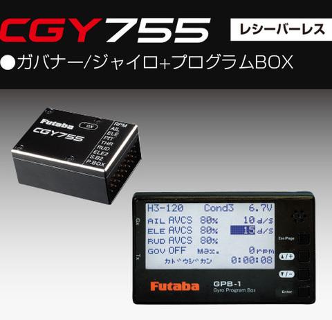 FUTABA CGY755+GPB-1プログラムBOX付/レシーバーレスジャイロ