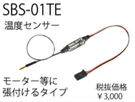 FUTABA SBS-01TE