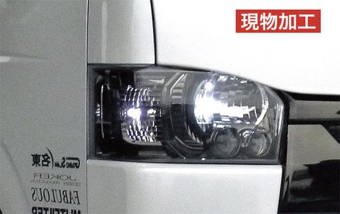 4型 ヘッドライト