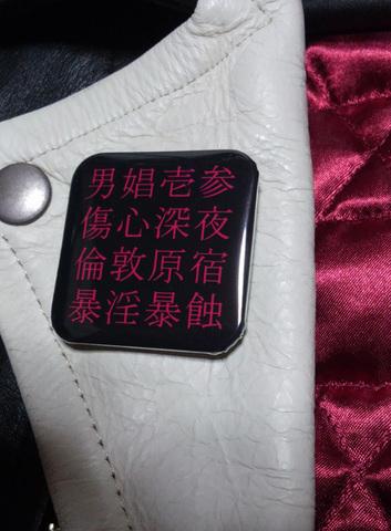 【シカクイバッジ(男娼壱参)】