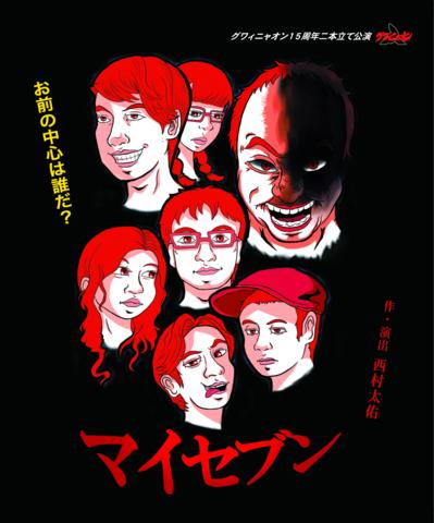 マイセブン(Blu-ray)