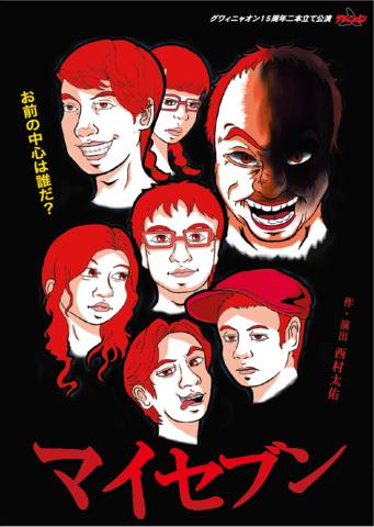 マイセブン(DVD)