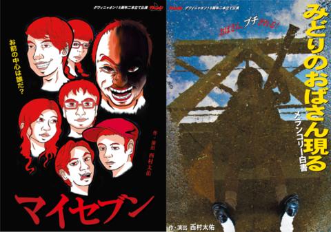 DVD2本セット「みどりのおばさん現るメランコリー白書/マイセブン」