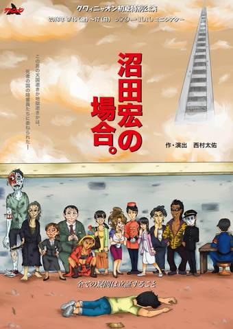 沼田宏の場合 DVD