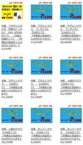冷凍マウスお得セット 【50匹/100匹】 『冷凍品の為送料+216円かかります』