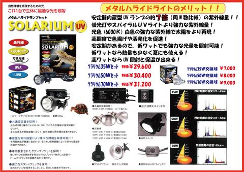 メタルハライドランプ【ソラリウム70wセット】〔ゼンスイ〕