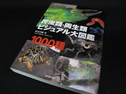爬虫類・両生類ビジュアル大図鑑(1000種掲載)
