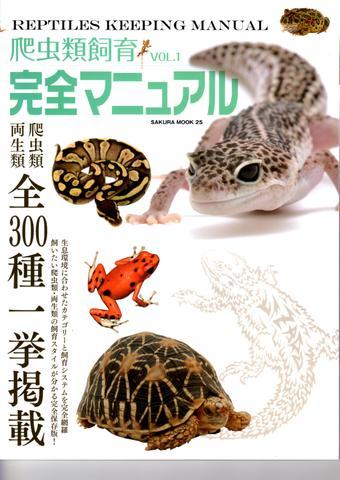 爬虫類飼育完全マニュアル【Vol,1】